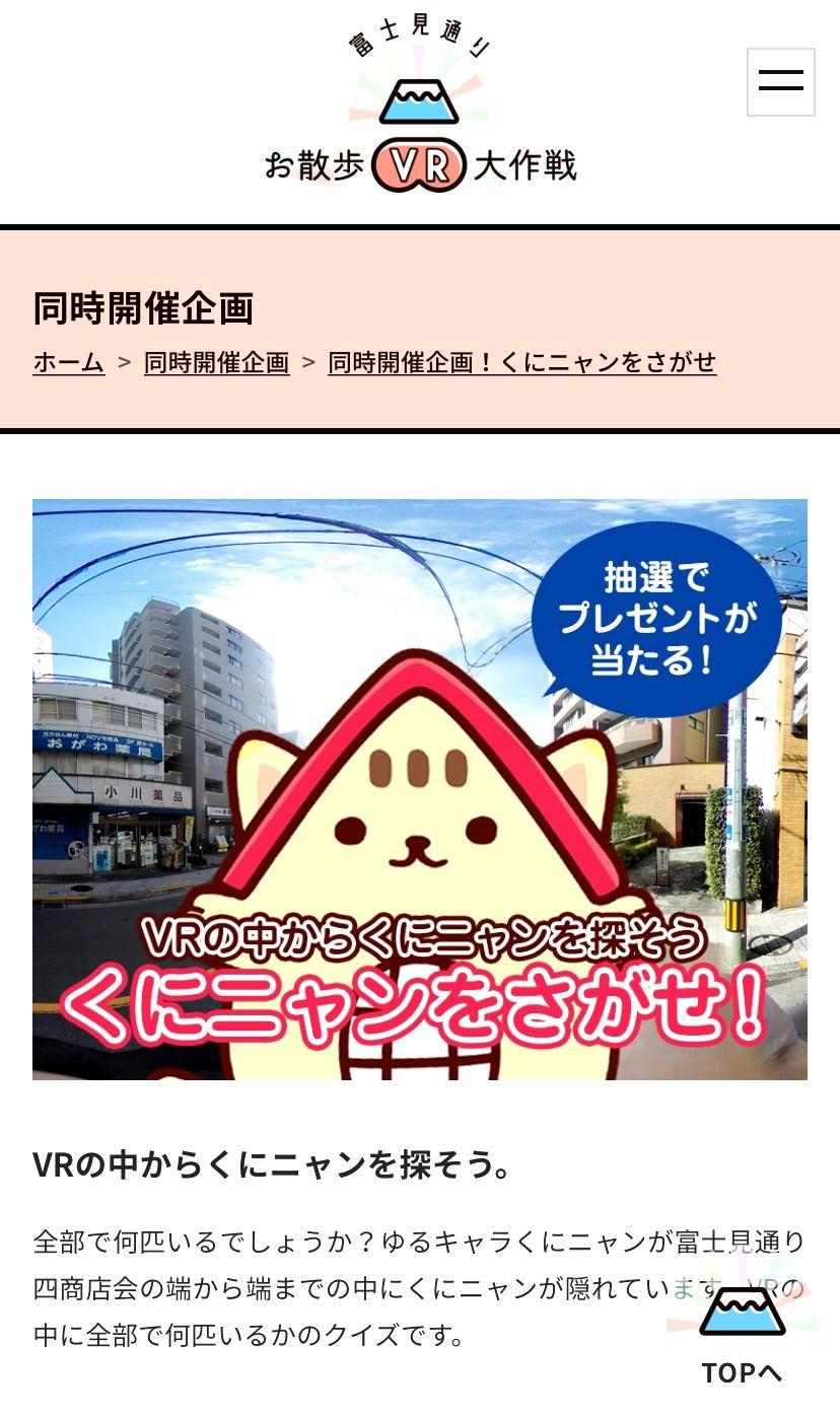 富士見通りお散歩VR大作戦