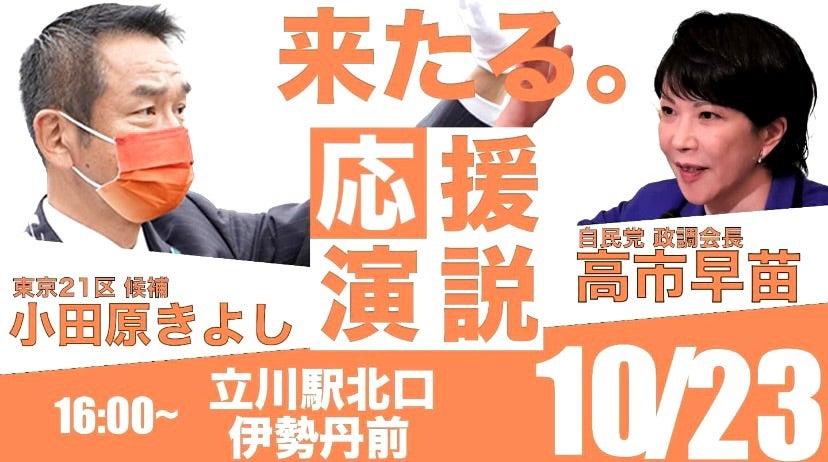 小田原きよし応援演説会